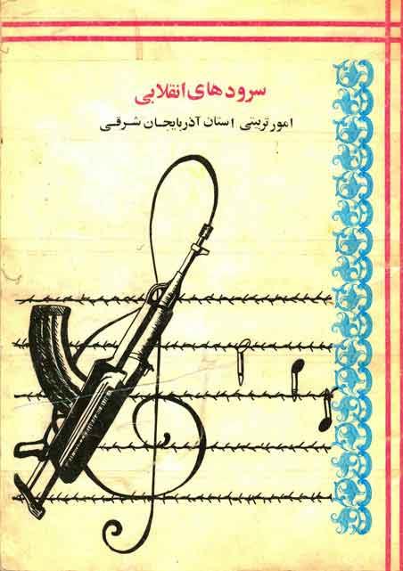 طرح جلد کتاب سرودهای انقلابی دهه 60 مربیان پرورشی تربیتی